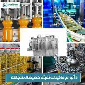 juice beverage filling lines al hariri group alharirigrup yeniexpo exporter 1