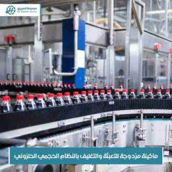 Automatic Juice Bottle Filling Machine Turkish QUALITY LionMak AlHariri No. 1
